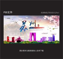 苏州旅游海报设计