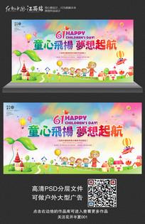 童心飞扬梦想起航61儿童节背景展板