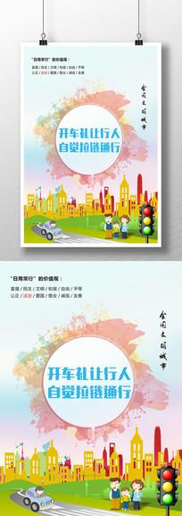 文明城市开车礼让行人海报