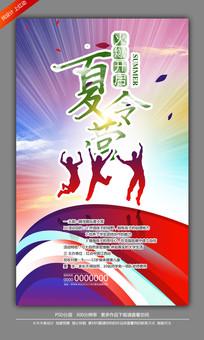 夏令营活动海报设计