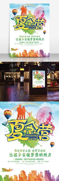 夏令营活动招生宣传单海报