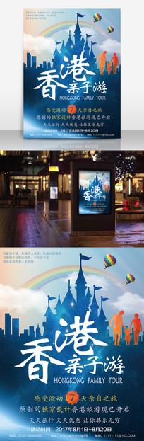 香港亲子游旅行产品宣传海报