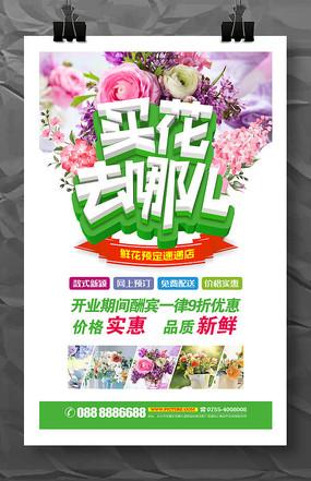 鲜花店开业促销活动宣传海报