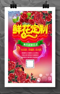 鲜花定制花店开业促销海报