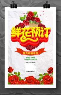 鲜花预订促销活动宣传海报