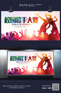 校园歌手大赛创意炫彩海报素材