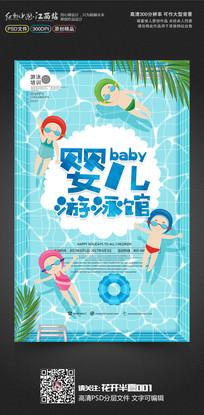婴儿游泳馆宣传海报设计