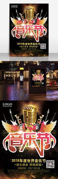 音乐节传单海报设计