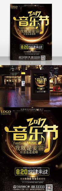 音乐节宣传海报宣传单设计