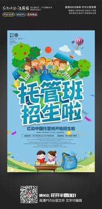 幼儿园托管班暑假招生宣传海报设计