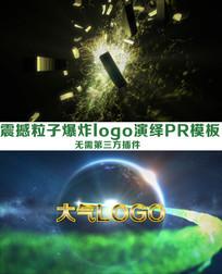 震撼大气爆炸LOGO片头PR模板