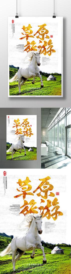 中国风草原旅游海报设计