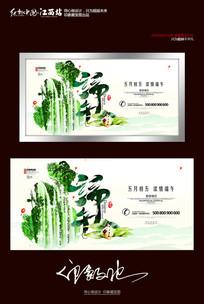 中國風端午節促銷海報設計