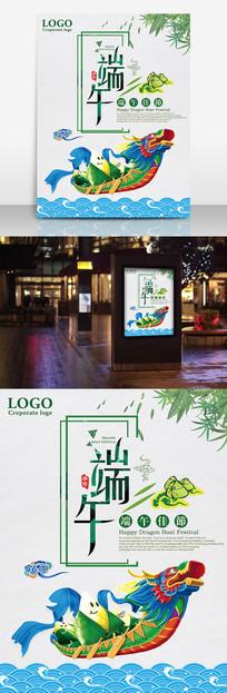 中国风端午节海报设计模板