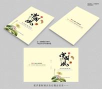中国风荷花画册封面设计