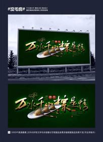 中国风简约端午节粽子海报
