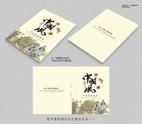 中国风京剧画册封面设计