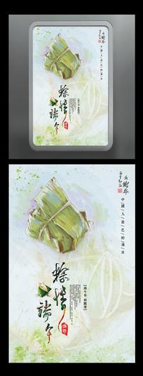 中国风手绘粽情端午节海报