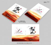 中国风水彩水墨山水画册封面设计
