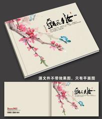 中国风水墨梅花画册封面