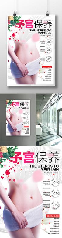 子宫保养宣传海报设计