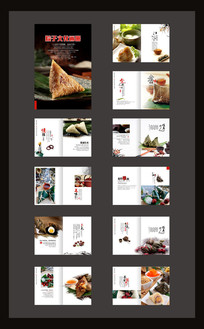 粽子文化画册