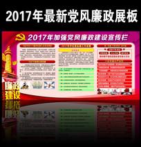 最新2017廉政文化宣传栏
