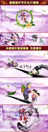 最新端午节片头中国风水墨片头AE模板