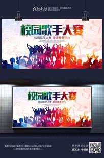 最新时尚精品歌手大赛创意海报设计
