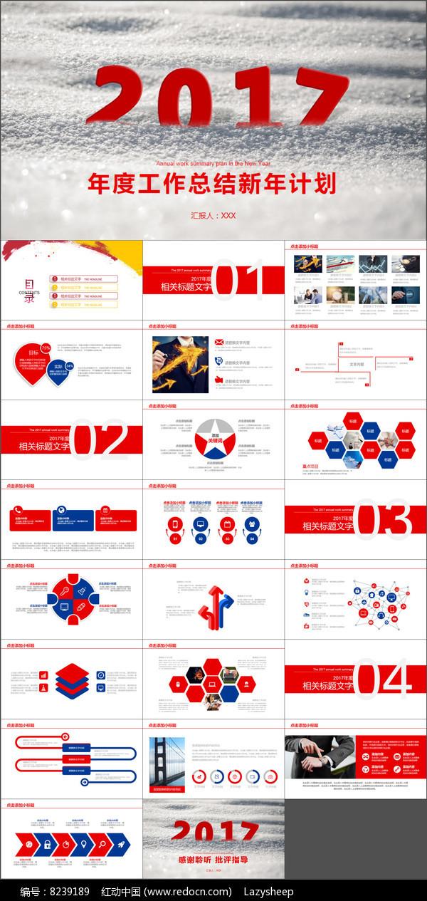 2017年度工作总结新年计划ppt模板