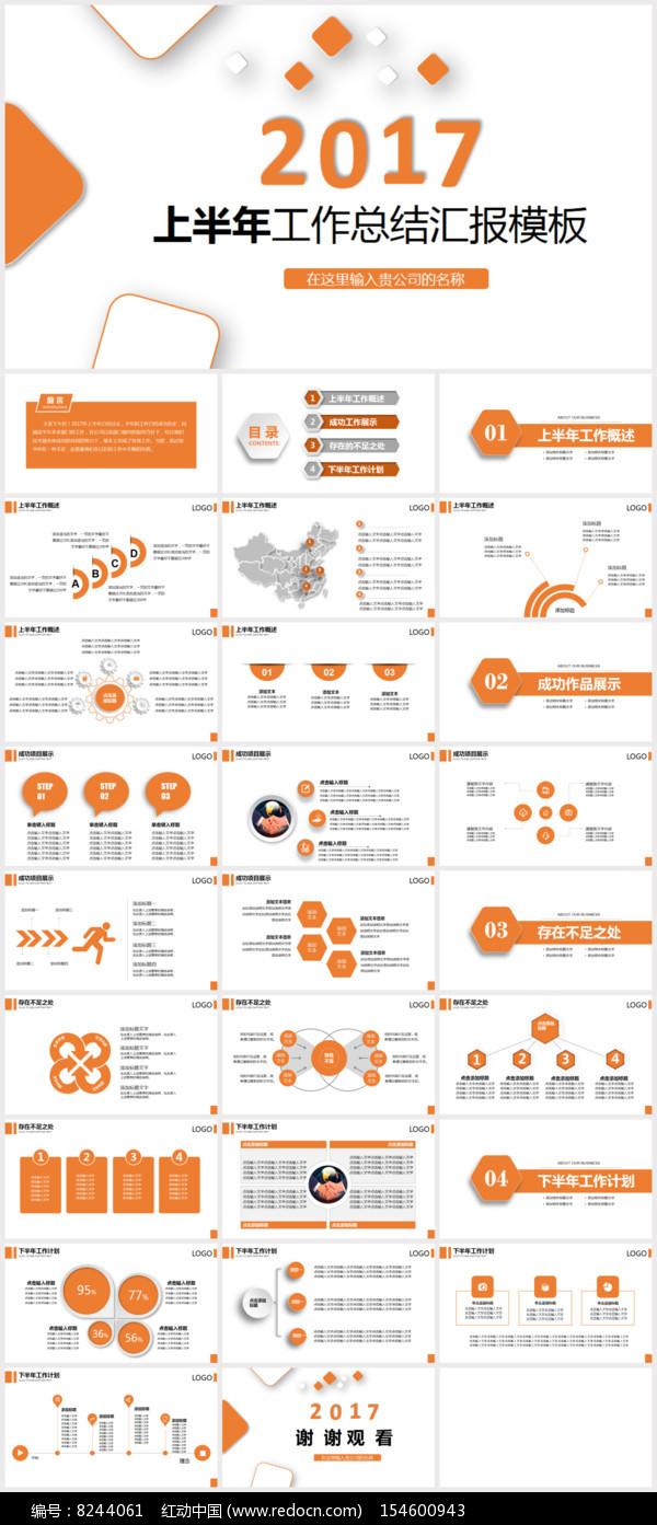 2017微立体半年总结年中总结计划ppt模板图片