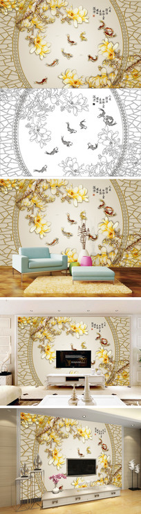 3D家玉兰花鲤鱼电视背景墙带路径