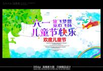 61儿童节快乐宣传海报设计