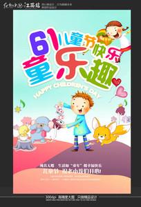 61童乐趣儿童节宣传海报设计