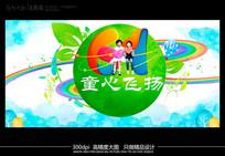 61童心飞扬儿童节宣传海报设计