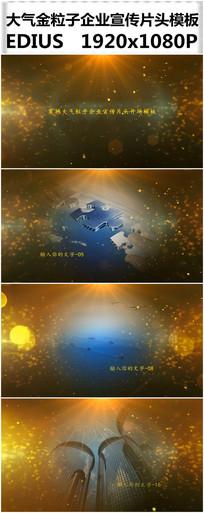 EDIUS大气金粒子企业宣传片头模板