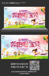 奔跑吧宝贝61儿童节背景展板设计