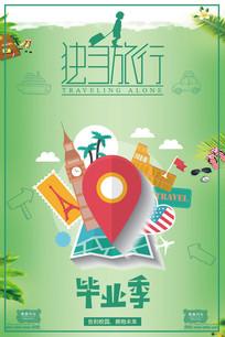 毕业季旅行创意海报设计