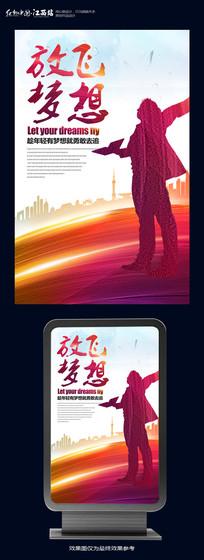 炫彩创意放飞梦想宣传海报设计