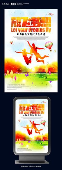 彩墨创意放飞梦想励志海报设计