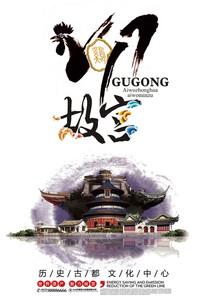 彩色中国风故宫旅游海报