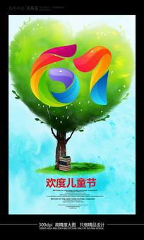 创意绿色儿童节宣传活动海报设计模板