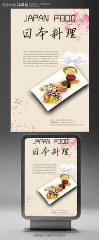 创意日本料理海报设计