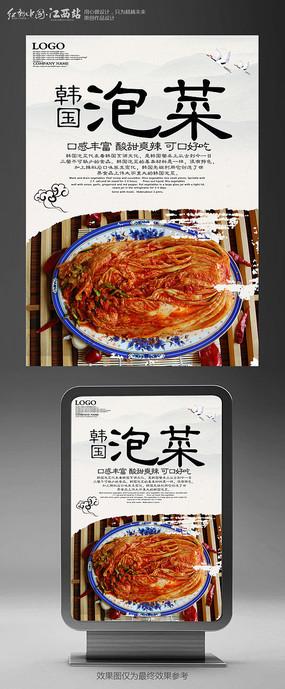 大气韩国泡菜海报