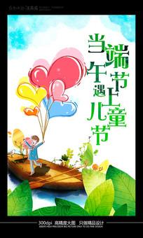 端午节遇上儿童节宣传活动海报设计模板