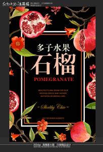 多子水果石榴宣传海报设计