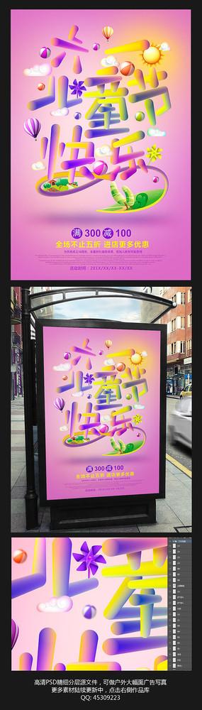 儿童节快乐促销海报