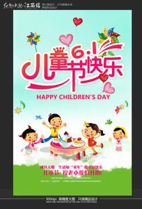 儿童节快乐六一海报设计