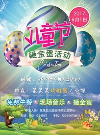 儿童节砸金蛋宣传海报