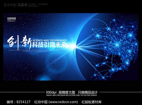 光线创意科技论坛会议背景板设计模板图片